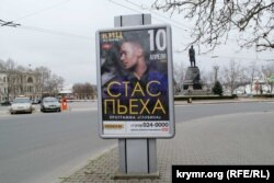 Площадь Нахимова в Севастополе, ситилайт с рекламой концерта Стаса Пьехи