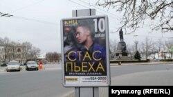 Площа Нахімова в Севастополі, сітілайт з рекламою концерту Стаса П'єхи