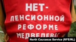 В Ставрополе ответственность за пенсионную реформу возлагают на правительство Дмитрия Медведева,