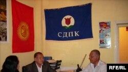 СДПКнын Жалал-Абаттагы штабы каршылык акциясына даярданууда