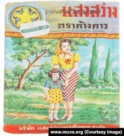 Традиционный тайский препарат для абортов