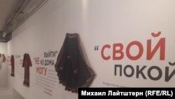 Экспонат выставки