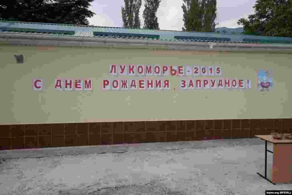 Фестиваль приурочили к 71-й годовщине самого села.
