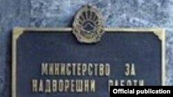 Македонско министерство за надворешни работи.