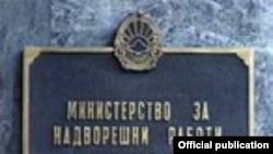 Министерство за надворешни работи