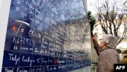 دیوار «دوستت دارم» در پاریس. دیواری که بر آن عبارت دوستت دارم به زبانهای مختلفی از جمله فارسی درج شده است.