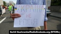 Плакат на Марші рівності. Київ, 18 червня 2017 року
