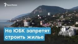 На ЮБК запретят строить жилье | Крымский вечер