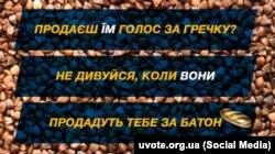 Ілюстрація спільноти «Твій голос»