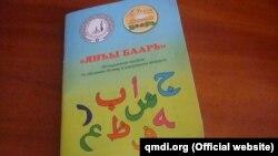 Методическое пособие по обучению исламу в дошкольном возрасте «Янъы баарь»