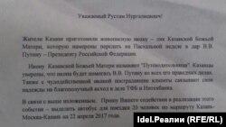 Фрагмент письма Дмитрия Бердникова