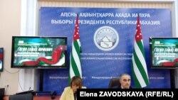 Центральная избирательная комиссия Абхазии.
