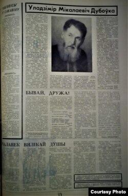 Нэкралёг, прысьвечаны Дубоўку. ЛіМ, 26 сакавіка, 1976 г. (Нац. бібл. Беларусі)