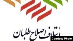Iran - Iranian Reformists Coalition logo