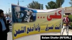 من شعارات مظاهرة في العمارة السبت 25 نيسان