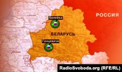 Два військові об'єкти Російської Федерації на території Білорусі