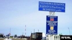 Пункт мытнага кантролю Заольша - Рудня.