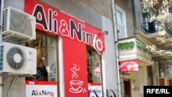 «Əli və Nino» kitab mağazası. 2009