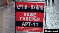 Запрошення до кафе-галереї у Львові (ілюстраційне фото)