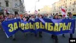 Минскідегі парламент сайлауы нәтижелеріне қарсы наразылық. 12 қыркүйек 2016 жыл.