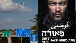 بیلبوردی در تلآویو که فصل تازه سریال فائودا را به عبری و عربی تبلیغ میکند.