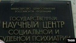 Институт судебной психиатрии имени Сербского в ближайшее время должен вынести заключение о вменяемости полковника Сергея Столба