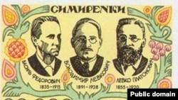 Марка пошти України до 150-річчя Левка Симиренка