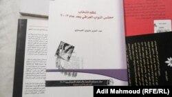 """غلاف كتاب """"نظم انتخاب مجلس النواب العراقي"""""""