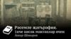 """""""Гыйлем"""" иске татар дәреслекләрен кирилл әлифбасында чыгара башлый"""