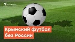 Крымский футбол без России | Радио Крым.Реалии