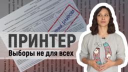 Выборы не для всех. Как устроено электронное голосование в России
