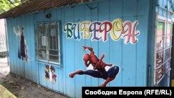 Павилионът на Пламена Тончева, вписан в общината като кафе-аперитив с една звезда