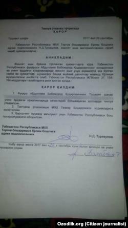 Копия постановления о проведении обыска в доме журналиста Бобомурода Абдуллаева, подписанное следователем СНБ Нодирбеком Туракуловым.