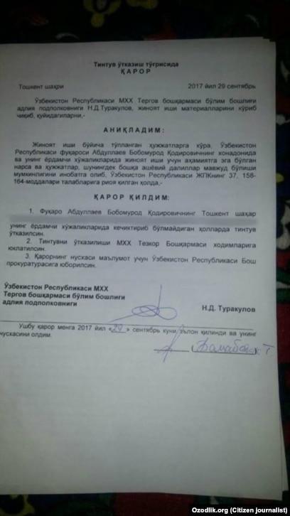 Тўрақулов Бобомурод Абдуллаевни тергов қилган.