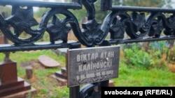 Крыж на меркаваным пахаваньні Віктара Каліноўскага ў Сьвіслачы
