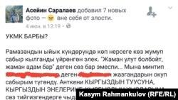 Асеин Саралаевдин фейсбук баракчасына жазган билдирүүсү