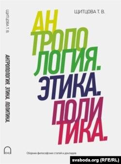 Вокладка кнігі Тацяны Шчытцовай «Антрапалёгія. Этыка. Палітыка»