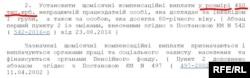 Постанова Кабінету міністрів України № 832 від 26 липня 1996 року «Про підвищення розмірів державної допомоги окремим категоріям громадян»