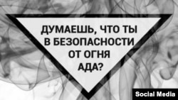 """Do you think you're safe from the fires of hell?"" asks a fund-raising ad published on VKontakte by the Russian-speaking battalion of Al-Qaeda's Syrian affiliate, the Al-Nusra Front"