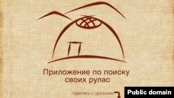 Vcontakte желісінден алынған rulas.kz сайтының логотипі.