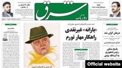 صفحه نخست روزنامههای صبح چهارشنبه ۲۳ اسفند ۹۱