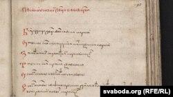 Фрагмэнт Статуту ВКЛ 1529 году