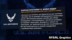Відповідь прес-служби ВПС США в Європі та Африці на запит «Донбас.Реалії»