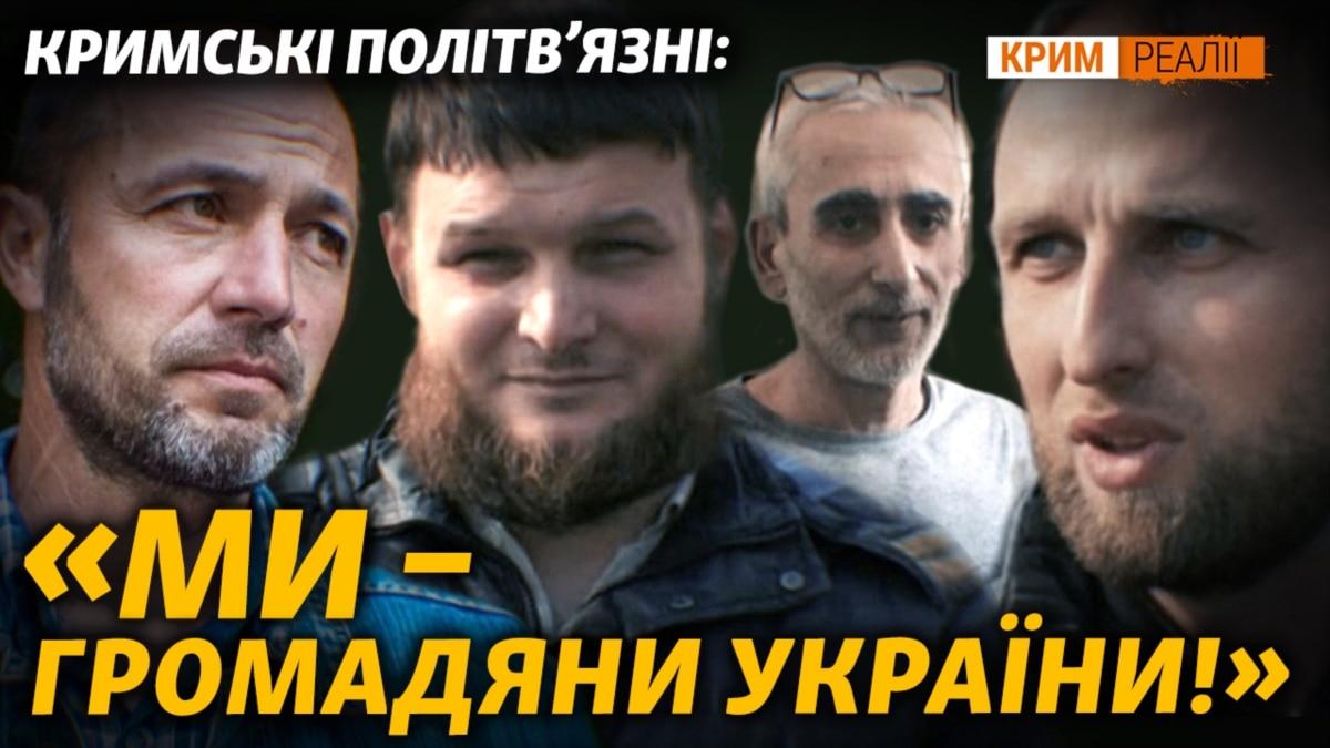 Самое большое дело политзаключенных в Крыму | Крым.Реалии