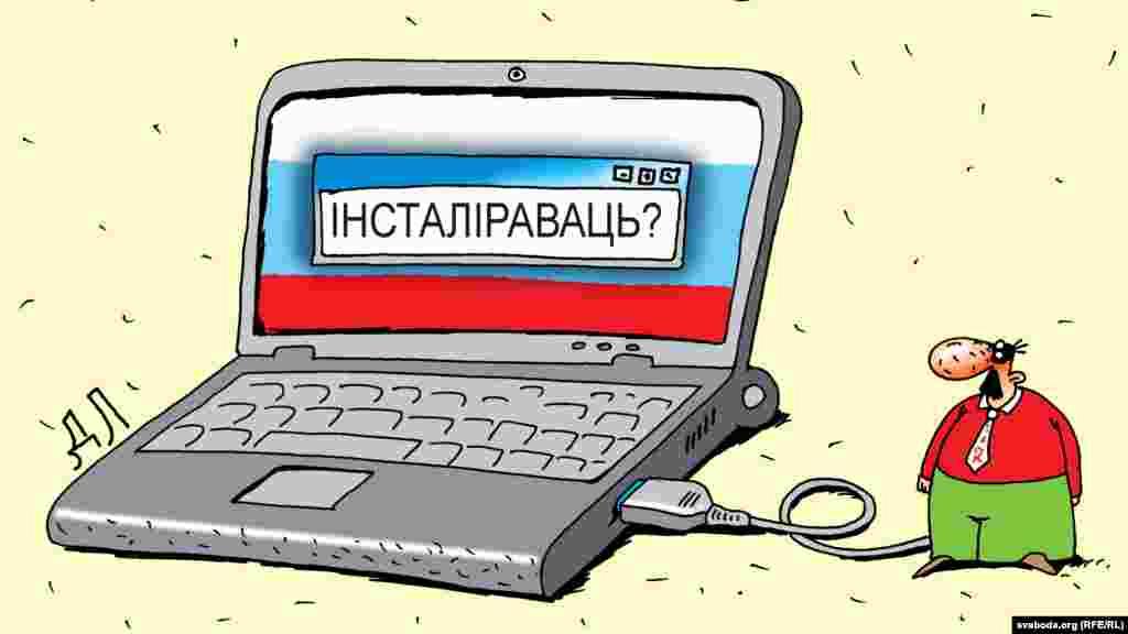 У 2002 годзе прэзыдэнт Расеі Ўладзімер Пуцін прапанаваў, каб Беларусь ўвайшла ў склад Расейскай Фэдэрацыі.