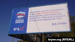 Иллюстративное фото – предвыборные билборды в Севастополе с агитацией за кандидатов от партии «Единая Россия»