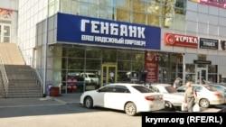 Відділення «Генбанку» в Криму