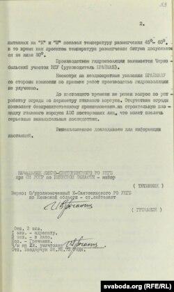 Дакладная запіска раённага КДБ ад 24 ліпеня 1973 году