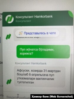 """Ҳамкорбанк"" консультанти билан онлайн ёзишма скриншоти. 1 апрель 2020 йил"