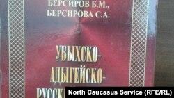 Обложка словаря